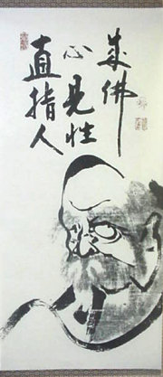 """Image 18. This Japanese scroll calligraphy of Bodhidharma reads """"直指人心,見性成佛""""(from up to low, left to right) """"Zen points directly to the human heart, see into your nature and become Buddha"""". It was created by Hakuin Ekaku (1685 to 1768). Photographer not given."""